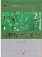 [特价书]服装设计学概论