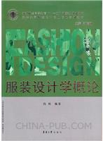 服装设计学概论
