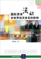国际资本流动对世界经济体系的影响