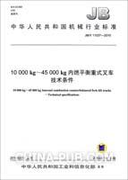 10000kg~45000kg内燃平衡重式叉车技术条件 JB/T 11037-2010
