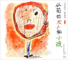 小书房绘本・童诗童画―从前的大人和小孩