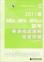 2011年MBA、MPA、MPAcc联考英语阅读理解完全攻略