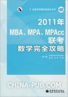 2011年 MBA、MPA、MPAcc联考数学完全攻略(附服务卡)
