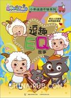 小羊迷读不够系列-逗趣EQ故事