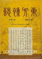 东方杂志 1937年第34卷 第14期 (《东方杂志》仅提供全套POD服务,共计819期、813册、书盒108个)[按需印刷]