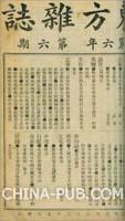 东方杂志 1909年第6卷 第6期(《东方杂志》仅提供全套POD服务,共计819期、813册、书盒108个)[按需印刷]