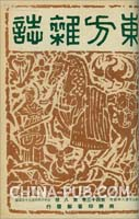 东方杂志 1947年第43卷 第8期(《东方杂志》仅提供全套POD服务,共计819期、813册、书盒108个)[按需印刷]