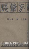 东方杂志 1945年第41卷 第7期(《东方杂志》仅提供全套POD服务,共计819期、813册、书盒108个)[按需印刷]
