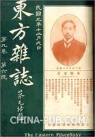 东方杂志 1912年第9卷 第6期(《东方杂志》仅提供全套POD服务,共计819期、813册、书盒108个)[按需印刷]