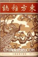 东方杂志 1948年第44卷 第10期(《东方杂志》仅提供全套POD服务,共计819期、813册、书盒108个)[按需印刷]