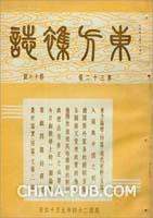 东方杂志 1935年第32卷 第18期(《东方杂志》仅提供全套POD服务,共计819期、813册、书盒108个)[按需印刷]