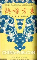 东方杂志 1927年第24卷 第5期(《东方杂志》仅提供全套POD服务,共计819期、813册、书盒108个)[按需印刷]