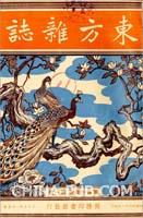 东方杂志 1948年第44卷 第1期(《东方杂志》仅提供全套POD服务,共计819期、813册、书盒108个)[按需印刷]