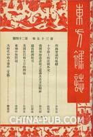 东方杂志 1938年第35卷 第24期(《东方杂志》仅提供全套POD服务,共计819期、813册、书盒108个)[按需印刷]