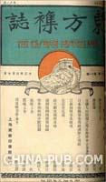 东方杂志 1924年第21卷 第11期(《东方杂志》仅提供全套POD服务,共计819期、813册、书盒108个)[按需印刷]