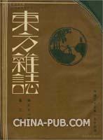 东方杂志 1934年第31卷 第2期(《东方杂志》仅提供全套POD服务,共计819期、813册、书盒108个)[按需印刷]