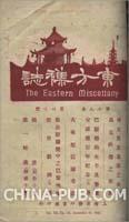 东方杂志 1922年第19卷 第23期(《东方杂志》仅提供全套POD服务,共计819期、813册、书盒108个)[按需印刷]