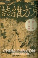 东方杂志 1931年第28卷 第14期(《东方杂志》仅提供全套POD服务,共计819期、813册、书盒108个)[按需印刷]