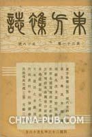 东方杂志 1934年第31卷 第18期(《东方杂志》仅提供全套POD服务,共计819期、813册、书盒108个)[按需印刷]