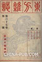 东方杂志 1940年第37卷 第1期(《东方杂志》仅提供全套POD服务,共计819期、813册、书盒108个)[按需印刷]