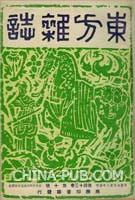 东方杂志 1947年第43卷 第10期(《东方杂志》仅提供全套POD服务,共计819期、813册、书盒108个)[按需印刷]