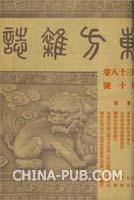东方杂志 1941年第38卷 第10期(《东方杂志》仅提供全套POD服务,共计819期、813册、书盒108个)[按需印刷]