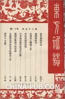 东方杂志 1938年第35卷 第11期(《东方杂志》仅提供全套POD服务,共计819期、813册、书盒108个)[按需印刷]