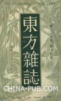 东方杂志 1929年第26卷 第19期(《东方杂志》仅提供全套POD服务,共计819期、813册、书盒108个)[按需印刷]