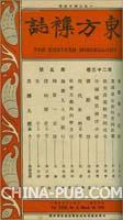 东方杂志 1926年第23卷 第5期(《东方杂志》仅提供全套POD服务,共计819期、813册、书盒108个)[按需印刷]