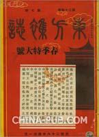 东方杂志 1937年第34卷 第7期(《东方杂志》仅提供全套POD服务,共计819期、813册、书盒108个)[按需印刷]