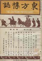 东方杂志 1925年第22卷 第5期(《东方杂志》仅提供全套POD服务,共计819期、813册、书盒108个)[按需印刷]