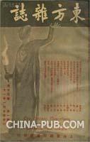东方杂志 1922年第19卷 第1期(《东方杂志》仅提供全套POD服务,共计819期、813册、书盒108个)[按需印刷]