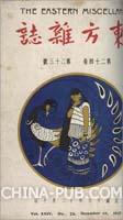 东方杂志 1927年第24卷 第23期(《东方杂志》仅提供全套POD服务,共计819期、813册、书盒108个)[按需印刷]