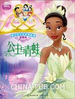 迪士尼公主经典故事・爱藏本・公主与青蛙