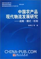 中国农产品现代物流发展研究――战略・模式・机制・实证[按需印刷]