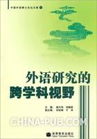 中国外语博士论坛文集1―外语研究的跨学科视野