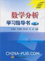 数学分析学习指导书 上册