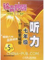听力:七年级同步配套磁带(含2盘)(29745)锦囊妙解-中学生英语系列