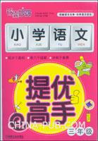 锦囊妙解小学生系列 小学语文提优高手 三年级