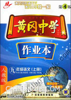 黄冈中学作业本 九年级语文上册人教版 第4版