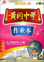 黄冈中学作业本 九年级化学上册人教版 第4版