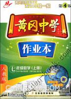 黄冈中学作业本 七年级数学上册人教版 第4版