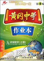 黄冈中学作业本 九年级数学上册人教版 第4版