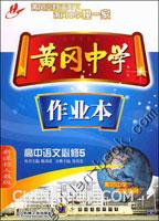 黄冈中学作业本高中语文必修5新课标人教版