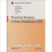 中国至2050年油气资源科技发展路线图(英文版) (平装)