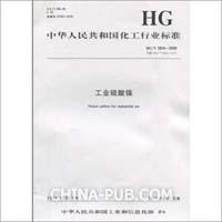 工业硫酸镍(HG/T 2824-2009代替HG/T 2824-1997)