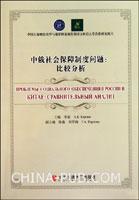 中俄社会保障制度问题:比较分析