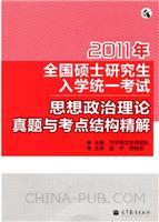 思想政治理论真题与考点结构精解:2011年全国硕士研究生入学统一考试