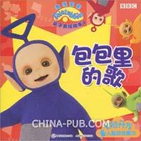 天线宝宝亲子美绘故事4:包包里的歌 (平装)