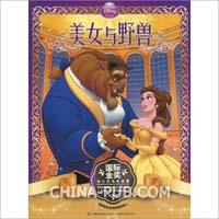 国际金奖迪士尼电影故事:美女与野兽(注音版) (平装)